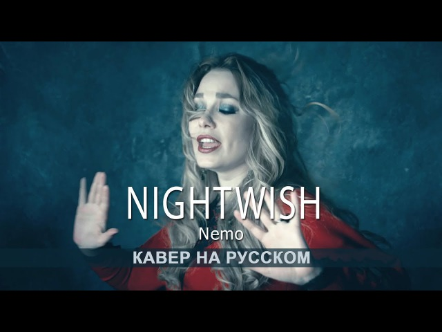 Nightwish - Nemo   RU COVER   кавер на русском
