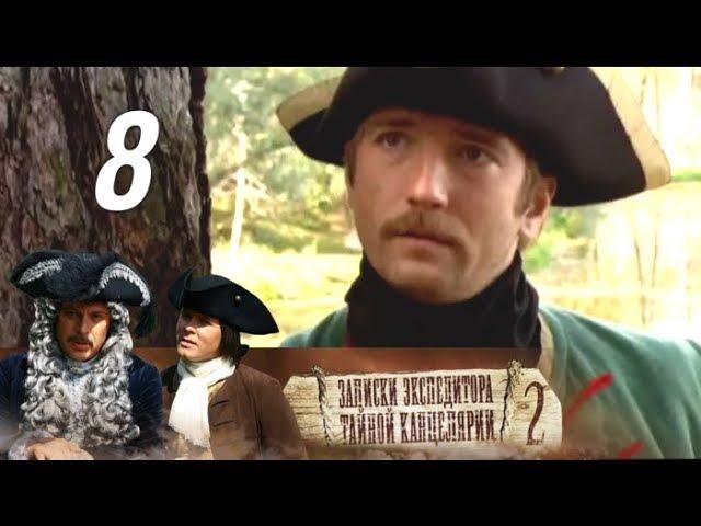 Записки экспедитора Тайной канцелярии 2 сезон 8 серия - В тени трона (2012)