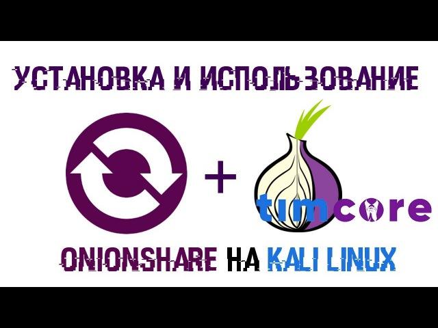 Установка и использование Onionshare на Kali Linux | Timcore