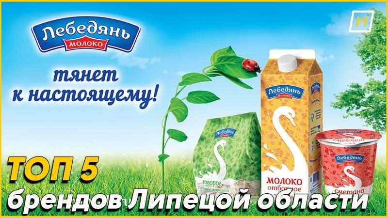 ТОП 5 брендов Липецкой области