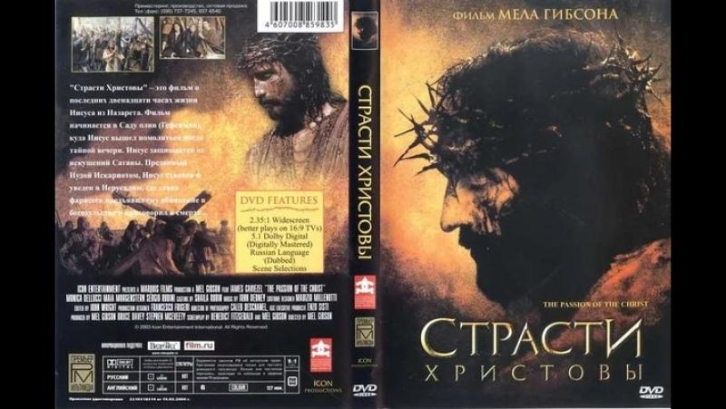 Страсти Христовы - Трейлер (2004)