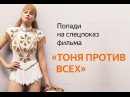 Видео к фильму «Кловерфилд, 10» 2016 Трейлер №2 дублированный