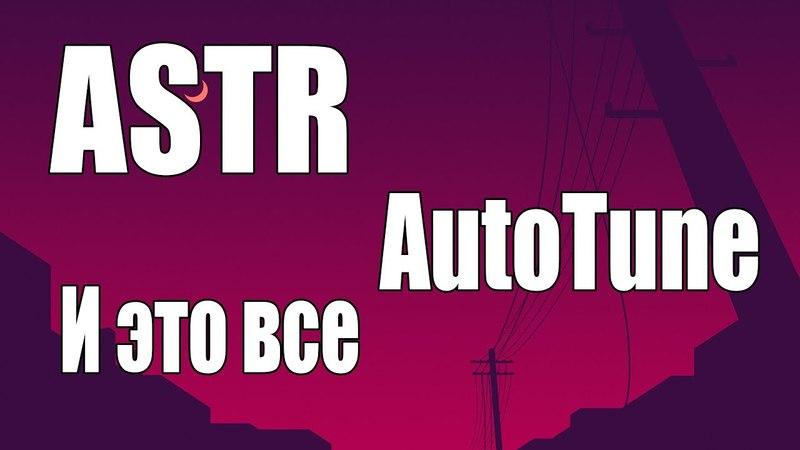 ASTR - И это все AutoTune