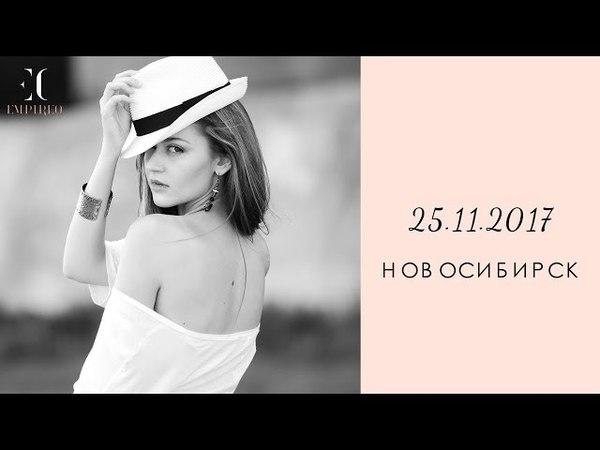 Новосибирск 25.11.2017