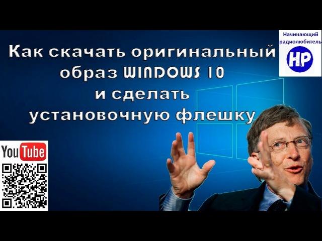 Как скачать оригинальный образ WINDOWS 10 и сделать установочную флешку