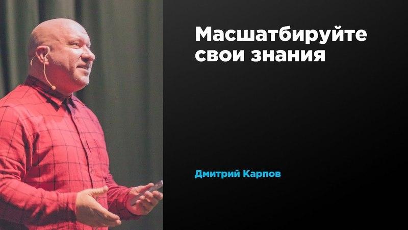 Масшатбируйте свои знания | Дмитрий Карпов | Prosmotr