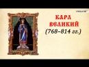 4. Империя Карла Великого