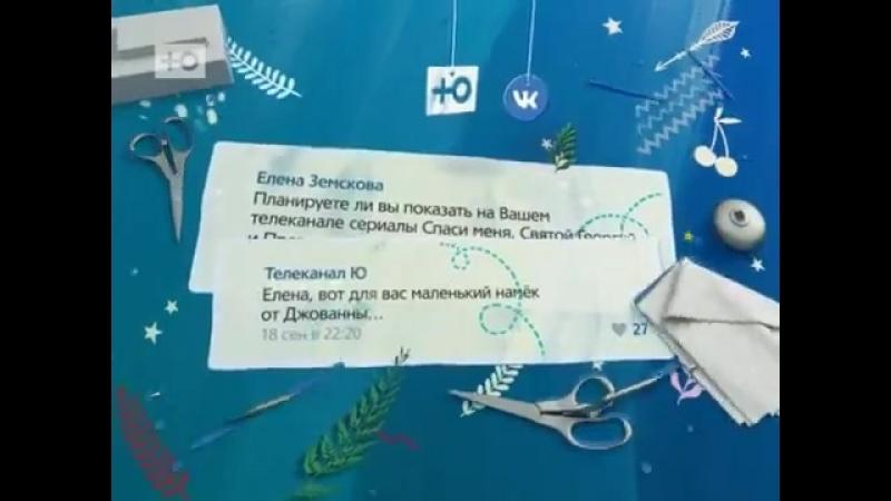 ЮОТВЕЧАЕТ - Намек от Джованны Антонелли