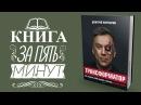 Дмитрий Портнягин книга Трансформатор. Это худшее что я читал. Обзор книги.