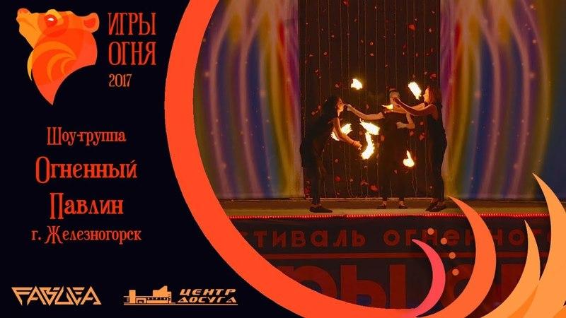 Огненный Павлин, г. Железногорск - командное выступление, Игры Огня 2017