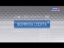 20180423 В Архангельске завершился волейбольный турнир памяти Ю.Б. Медуницина - Формула спорта с Татьяной Наймушиной -ТВ Поморье