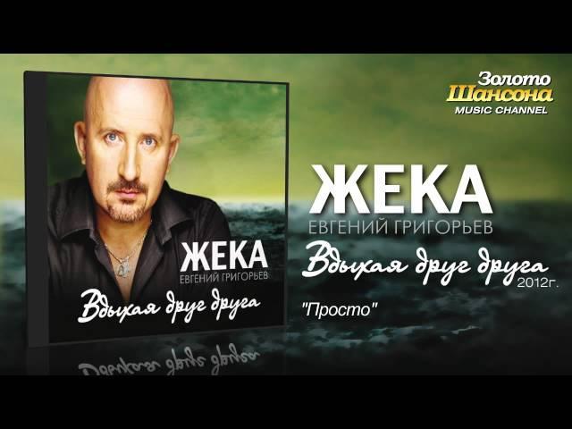 Жека (Евгений Григорьев) - Просто (Audio)