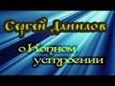 Сергей Данилов. О Копном устроении и Местное самоуправление