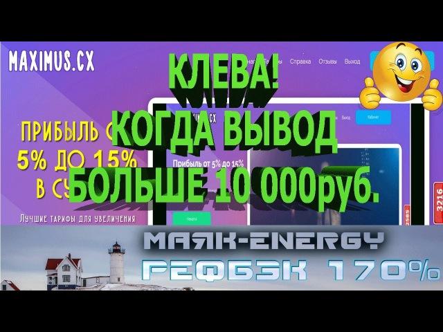 MAXIMUS ВЫВЕЛ БОЛЬШЕ 10 000р РЕФБЕК до 170% смотреть онлайн без регистрации