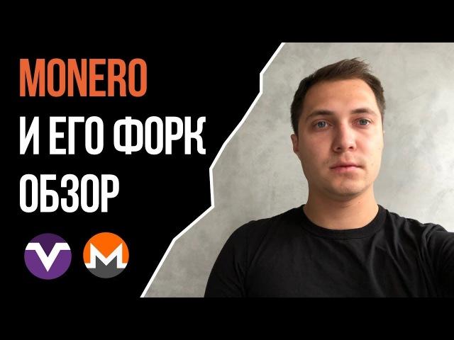 Monero XMR и форк MoneroV Стоит ли инвестировать Обзор смотреть онлайн без регистрации
