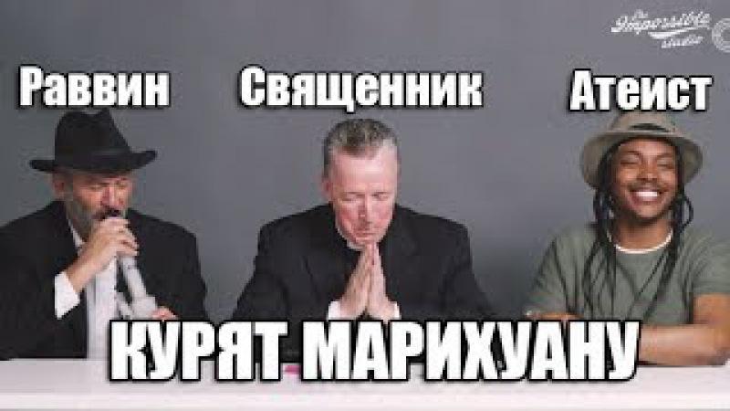 РАВВИН СВЯЩЕННИК И АТЕИСТ ГЕЙ КУРЯТ ТРАВКУ WatchCut Video
