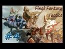 FFT - Прохождение 4