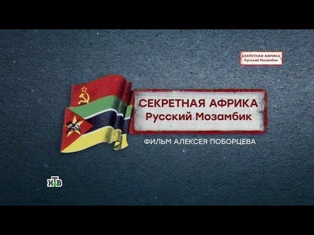 Секретная Африка. Русский Мозамбик. Фильм Алексея Поборцева из цикла НТВ-видение