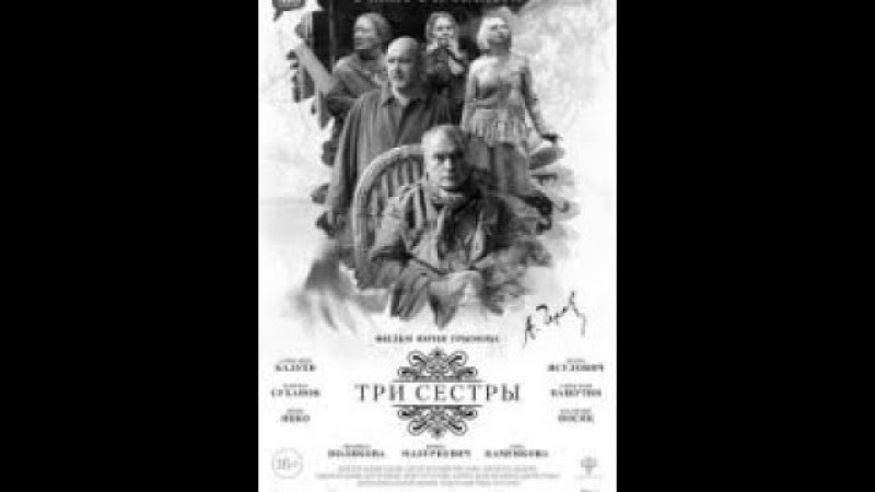 Три сестры 2017, новейшая драма, русский фильм HD » Freewka.com - Смотреть онлайн в хорощем качестве