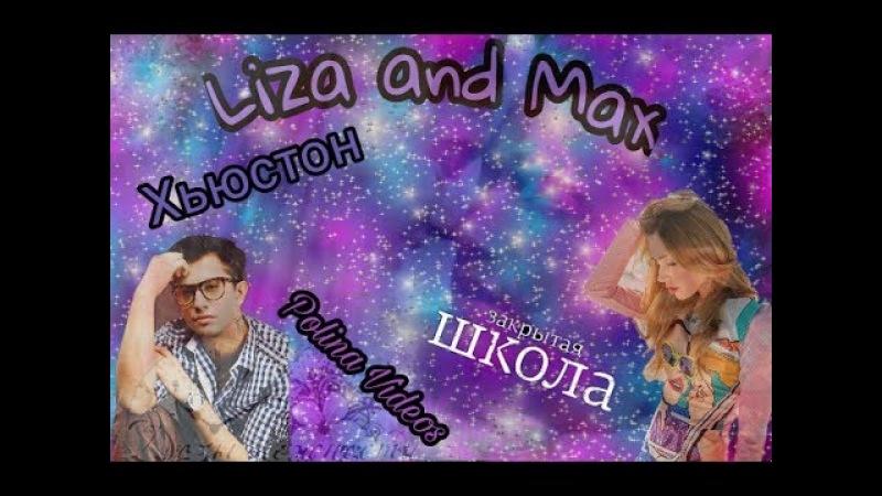 | Лиза и Максим| Закрытая_школа|•Хьюстон •