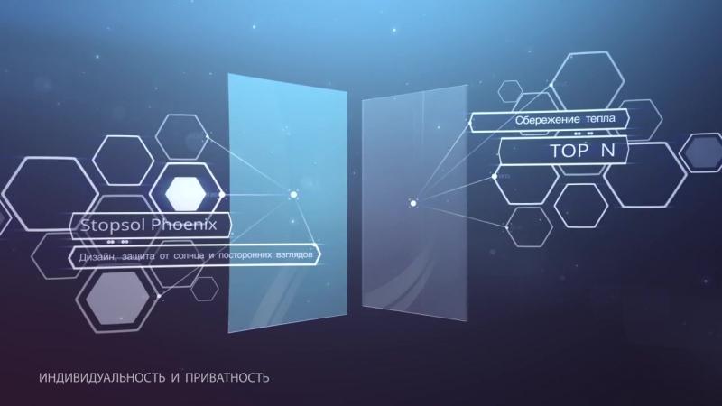 STOPSOL PHOENIX. Индивидуальность и приватность от AGC