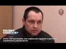 Агент СБУ рассказал как перевозил оружие и раненных украинских диверсантов