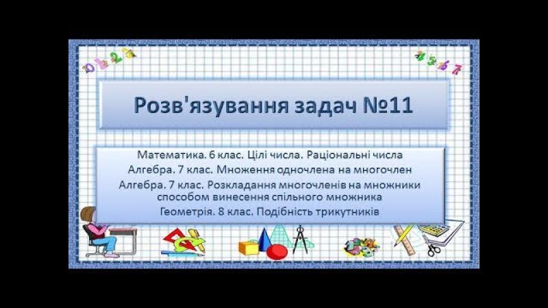 Виконуємо домашнє завдання разом №11 (математика 6, алгебра 7, геометрія 8)