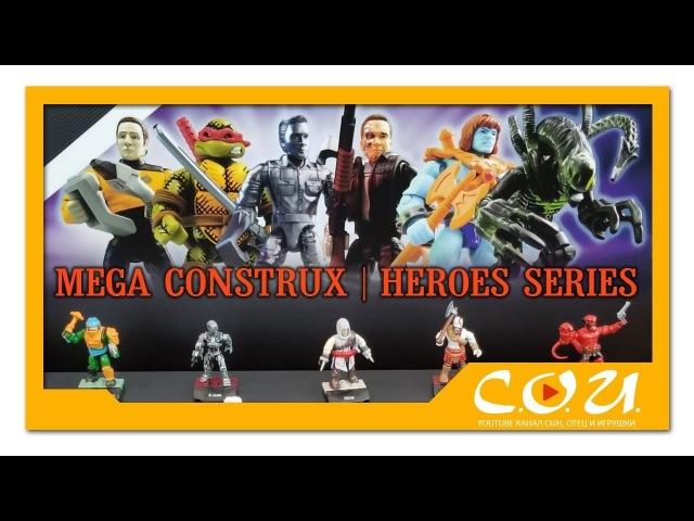 Mega Construx Heroes 3 и 4 серии   TMNT, Hellboy, Alien, Assassin's Creed, Terminator, MOTU