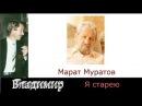 Марат Муратов Я старею