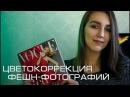 Советы по Цветокоррекции Фешн Фотографий