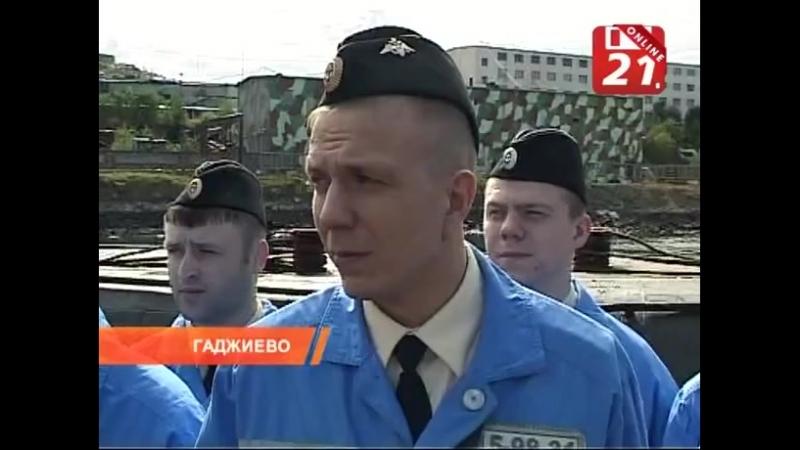 Приход с автономки 2013 г (Гаджиево)