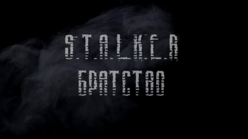 S.T.A.L.K.E.R Братство ⁄ Тизер - трейлер