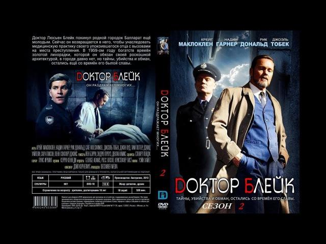 Доктор Блейк / Сезон 1 Серия 9 The Doctor Blake Mysteries