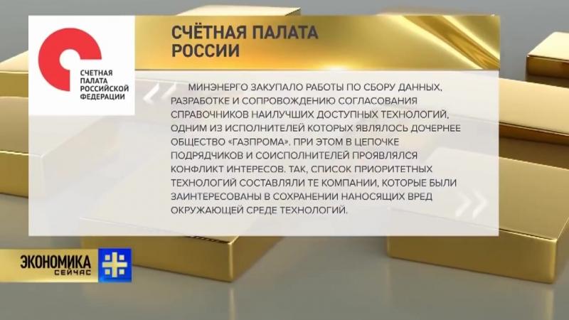 Счетная палата заявила, что РФ управляется из-за рубежа! [09.02.2018]