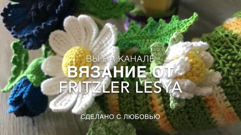 💖 Мастер класс бутончик 💐и листики 🍃 ромашки крючком тунисское вязание Crochet flower pattern