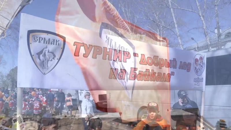 Детский хоккейный турнир Добрый лед на Байкале!