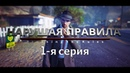 Нарушая правила:1-я серия (GTA 5 Machinima)