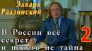 Эдвард Радзинский - В России всё секрет... и ничего не тайна. Часть 2