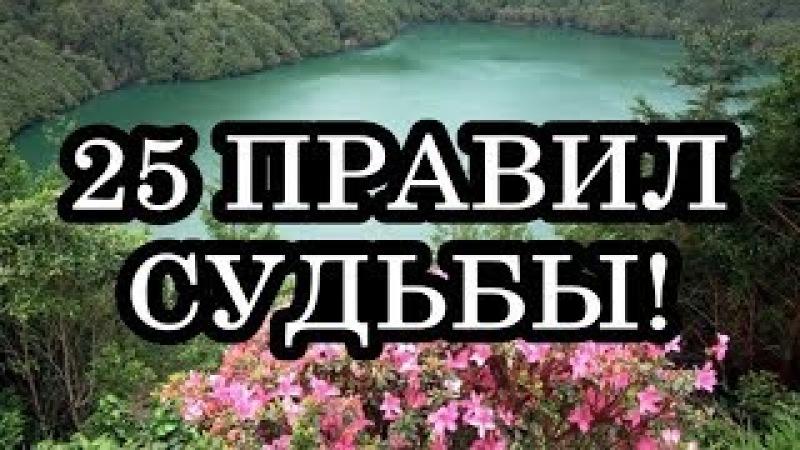 СУЩЕСТВУЕТ 25 ПРАВИЛ СУДЬБЫ!