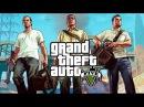 GTA 5: ԱՌԱՋԻՆ ԱՆԳԱՄ / armen5505 և And / ԽԱՂՈՒՄ ԵՆՔ ՀԱՅԵՐԵՆ: