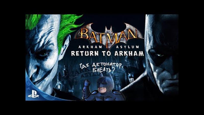 Batman: Arkham Asylum/ Batman: Return to Arkham/ Часть 2/ PS4 PRO