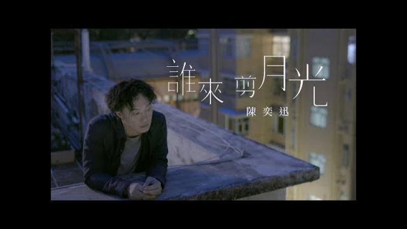 陳奕迅 Eason Chan - 《誰來剪月光》MV