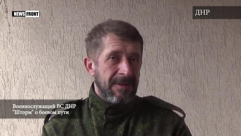 Скорей бы Украина начала наступление, тогда никто останавливаться не будет - военнослужащий ДНР