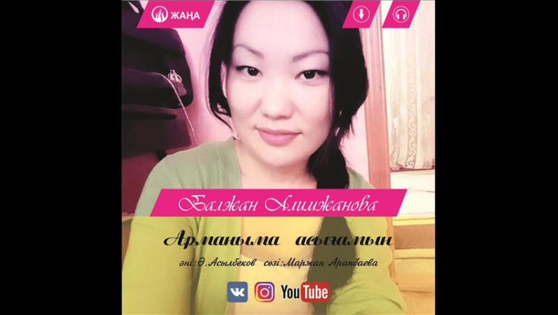 Балжан Алимжанова_Арманыма асығамын