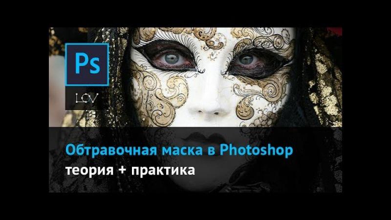 Обтравочная маска в Photoshop - теория практика