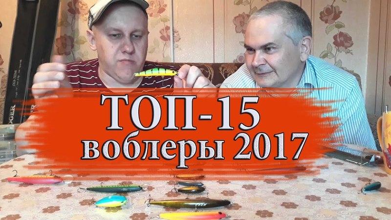 ВОБЛЕРЫ 2017. Убойный топ-15 ЛУЧШИХ воблеров сезона