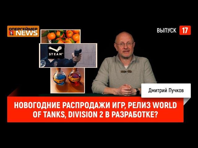 Опергеймер News: Новогодние распродажи игр, релиз World of Tanks, Division 2 в разработке? (Гоблин, Goblin, Дмитрий Пучков)