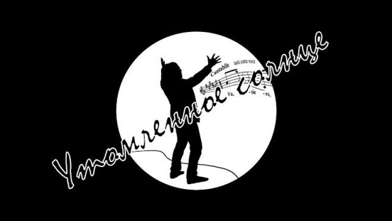 TO OSTATNIA NEDZIELA /Утомленное солнце/танго Расставание