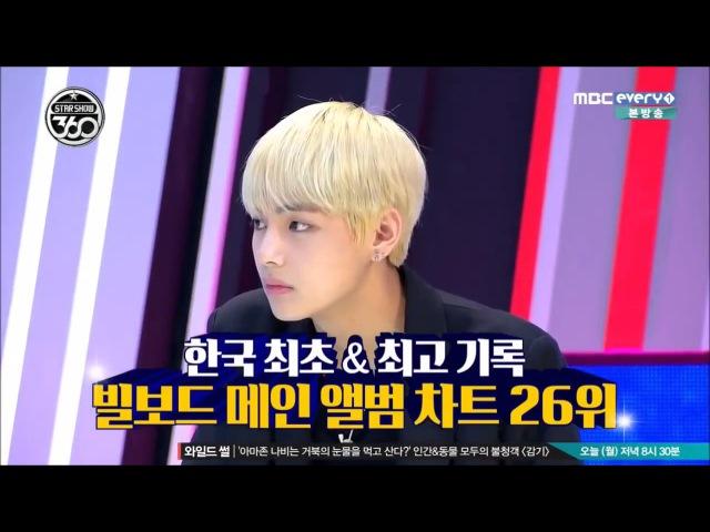 RUS SUB BTS Star Show 360 Часть 4