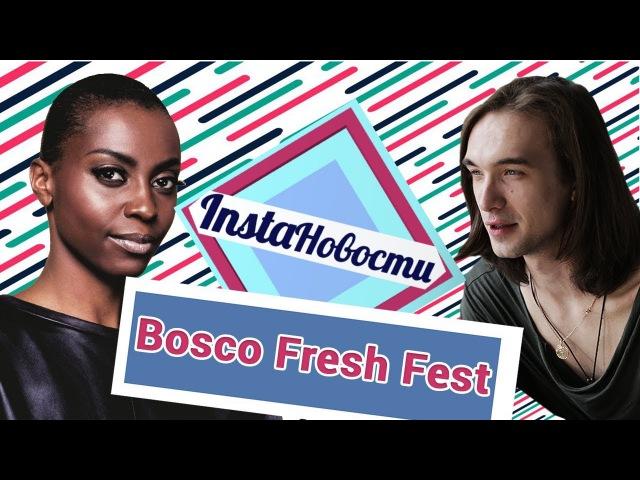 Insta Новости • 2017 • Morcheeba, Roots Manuva, Parov Stelar на Bosco Fresh Fest - о2тв: InstaНовости